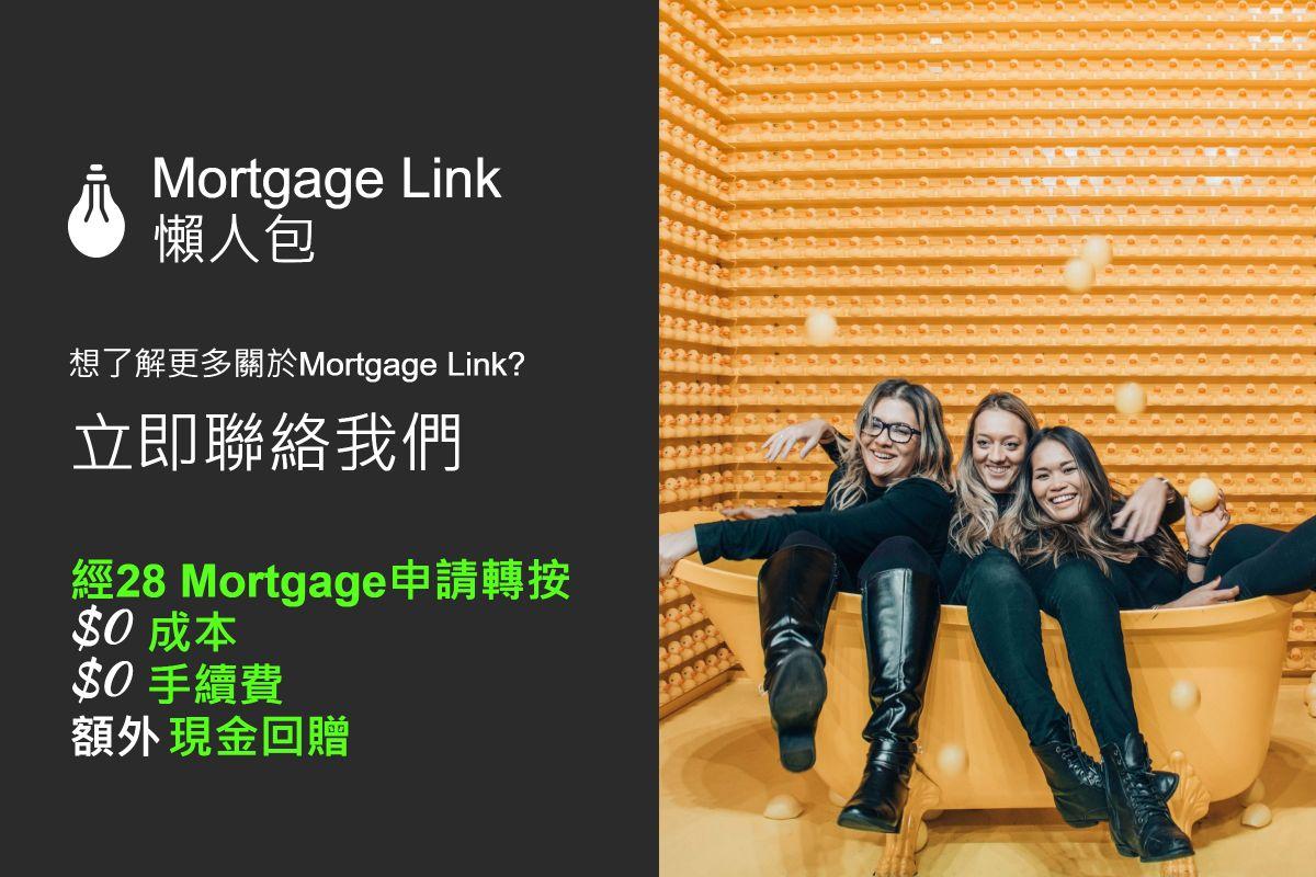 mortgage link 戶口懶人包
