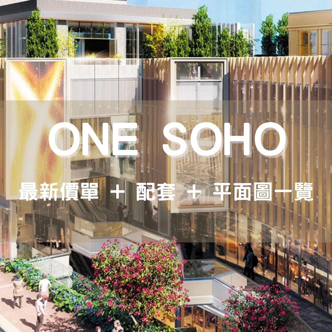 OneSoho